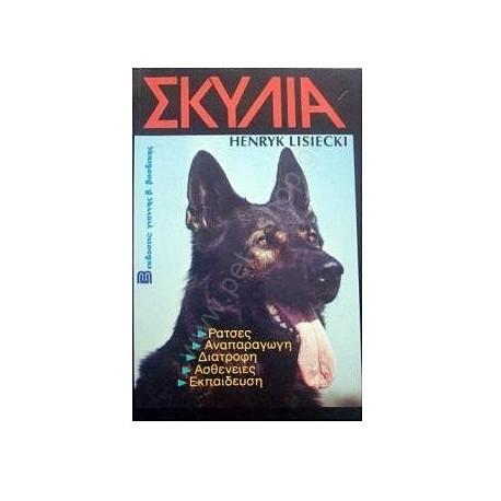 3196d65e0468 ΣΚΥΛΙΑ HENRYK LISIECKI - Pet e-shop