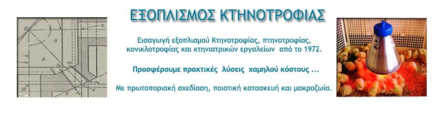 exoplismos_kthnotrofias