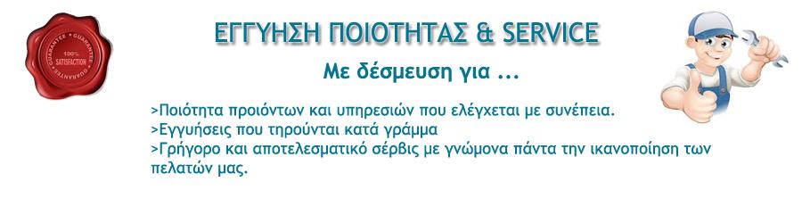 eggyhsh_poiothtas