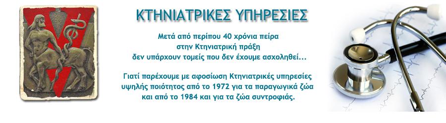 kthniatrikes_yphresies